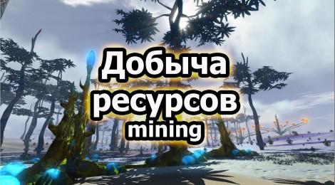 майн - добыча ресурсов в Entropia Universe
