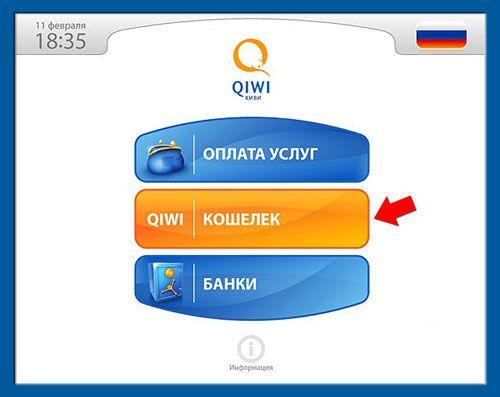 главное меню терминала QIWI