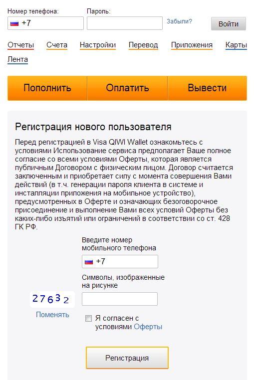 регистрация в qiwi 2