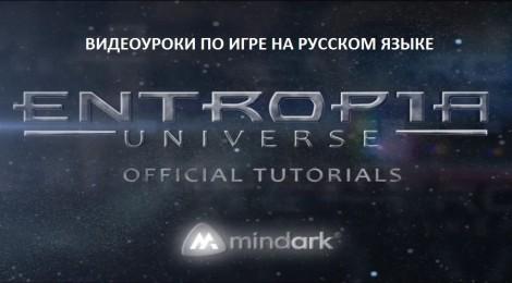 Обучающие видео по Entropia Universe от Mindark
