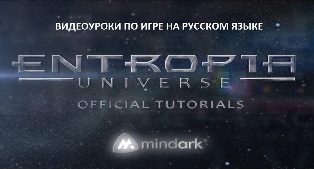 видео руководство по Entropia Universe