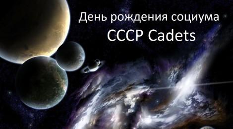 День рожения социума СССР Cadets