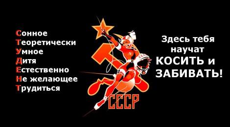Правила кадетки СССР