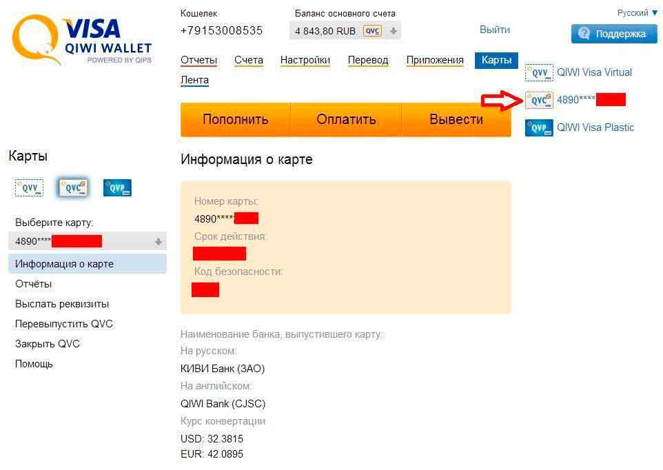 информация о qiwi visa card